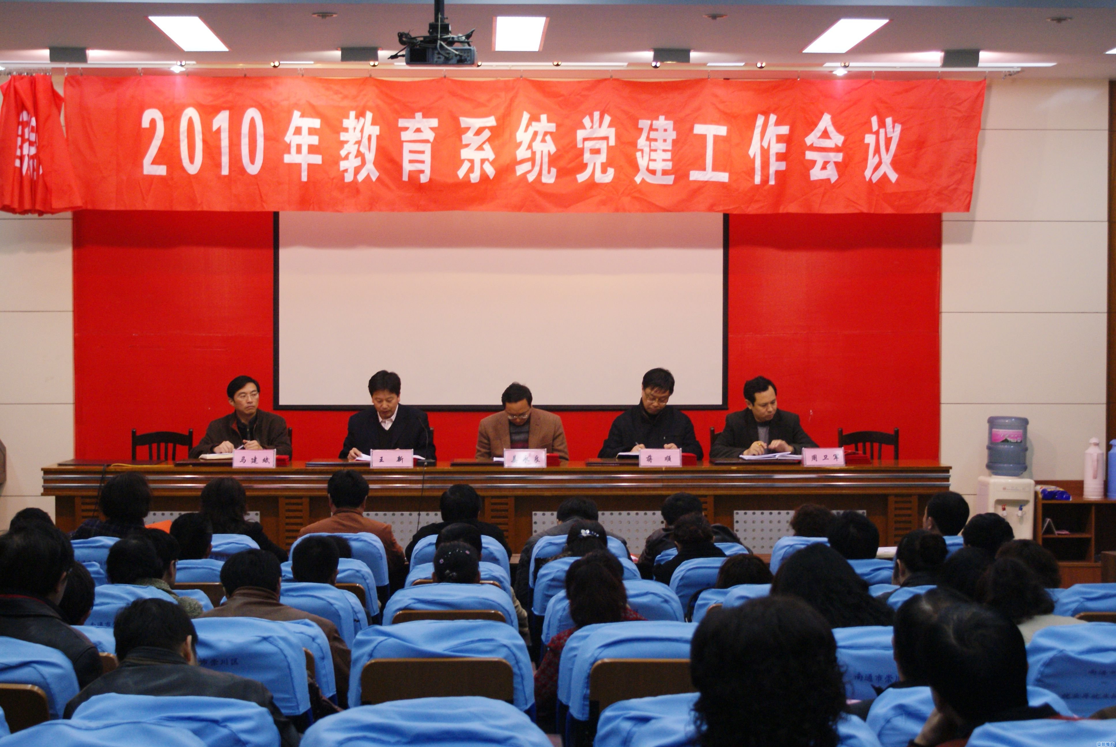 崇川区教育系统召开党建工作大会