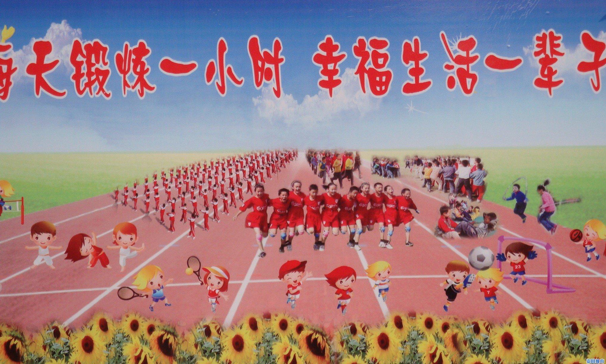 小学生体育_八里小学利用体育课对学生进行身体素质训练