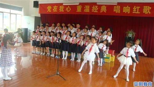 """启秀小学举行""""党在我心,重温经典,唱响红歌""""大合唱比赛图片"""