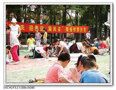 """虹桥小学举行""""庆国庆"""