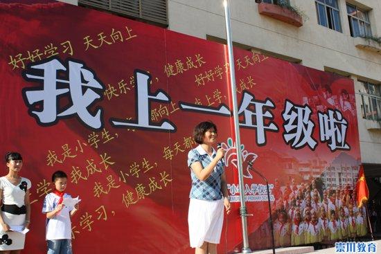 通师二附:隆重举行新生入学仪式,欢庆第26个教师节