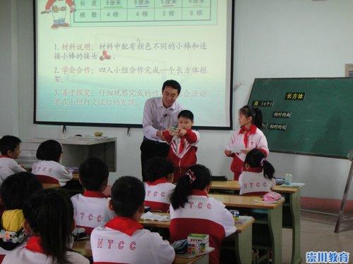"""崇川区""""情境数学 高效课堂"""" 第十一次研讨活动在郭里园小学举行"""