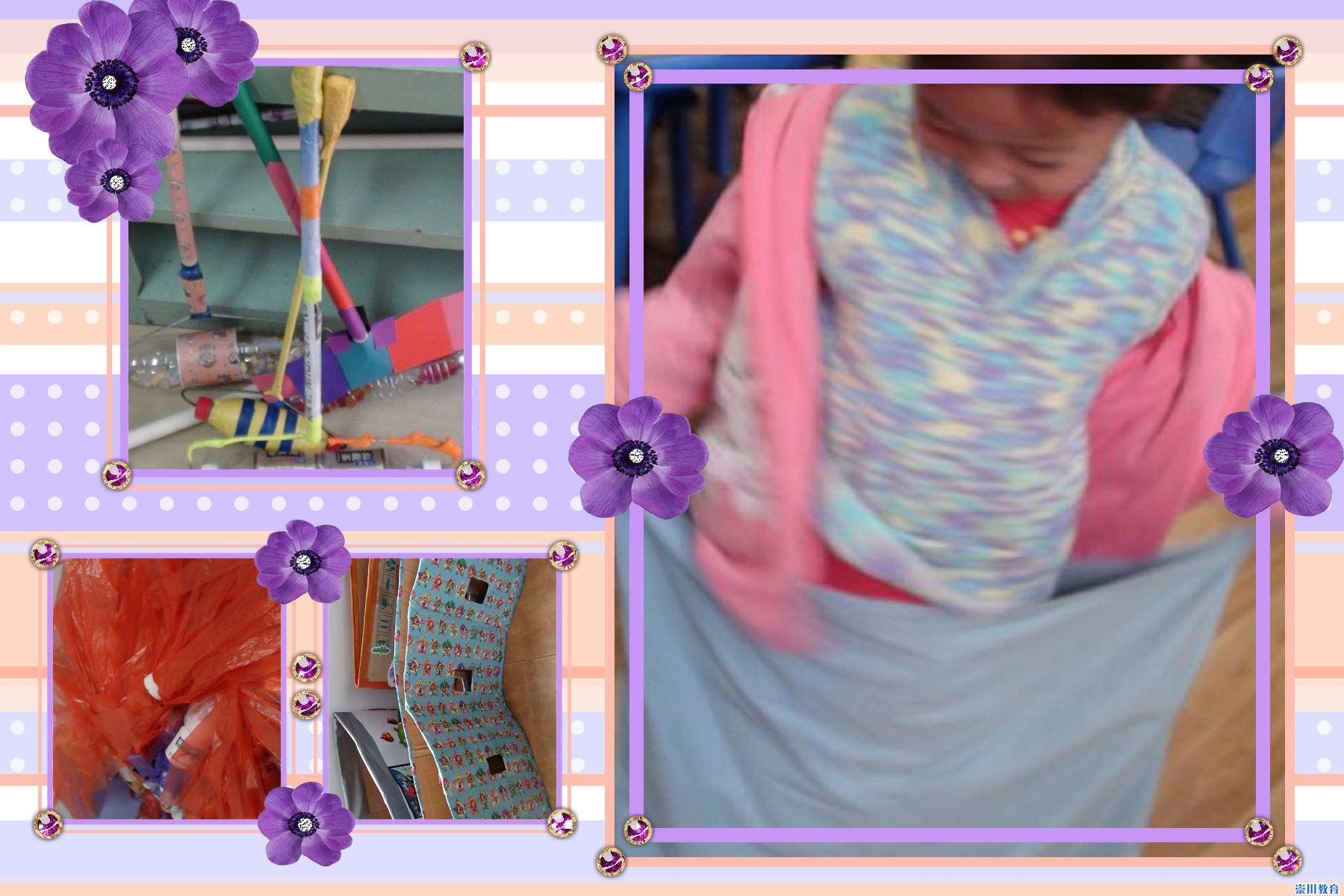 实验幼儿园各班自制体育器械