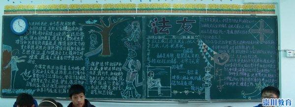 新桥中学开展 增强宪法知识,加强冬季校园安全 主题黑板报评比