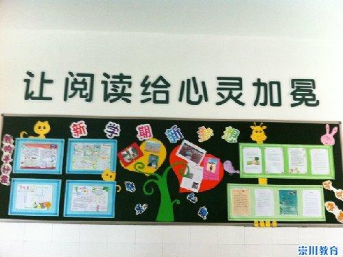 新学期-崇川教育网