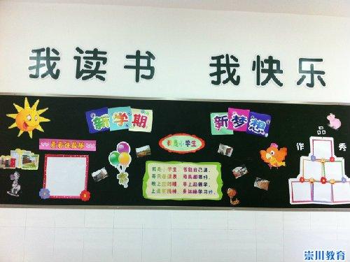小学新学期黑板报设计 小学新学期黑板报 小学新学期黑板报内容