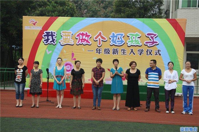 虹桥二小举行小学一年级新生入学仪式