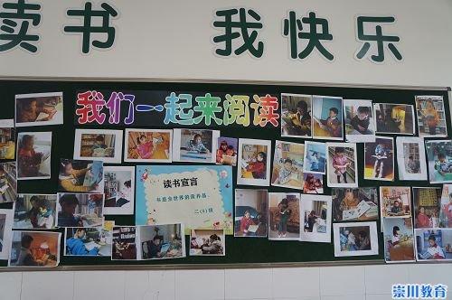 书香教室布置设计方案