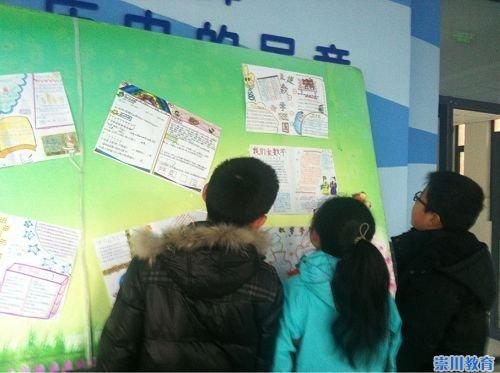 城中小学数学学科学生系列活动 四年级数学手抄报比赛