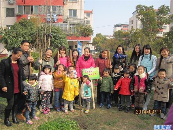 紫荆花幼儿园开展亲子植树活动