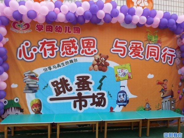 学田幼儿园大型跳蚤市场开业啦!