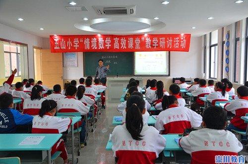 """五山小学""""情境数学 高效课堂""""教学研讨活动"""