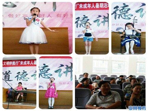 活动:童心唱响中国梦