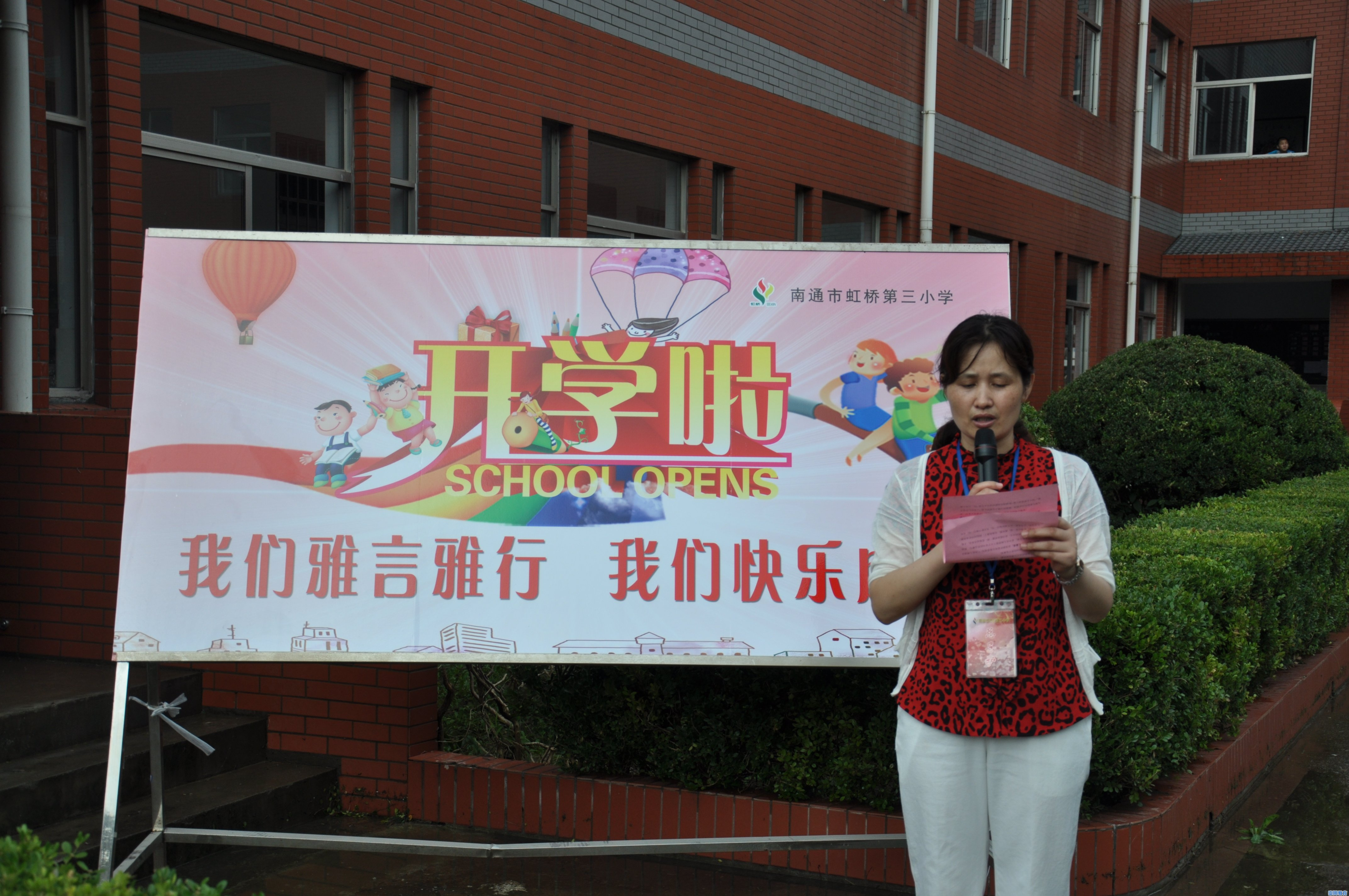 虹桥小学举行开学典礼