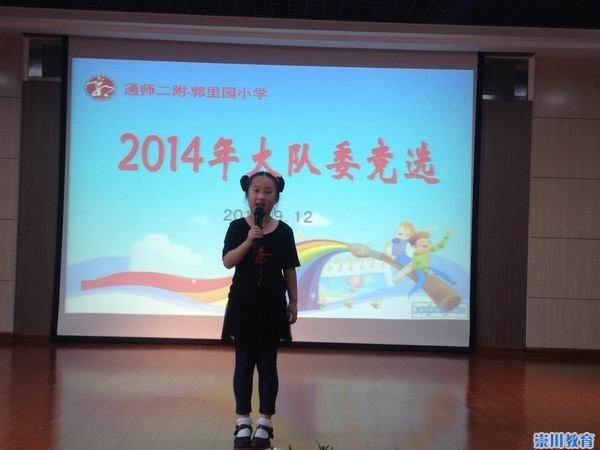 郭里园成绩举行大队委竞选活动小学生学习小学提高图片
