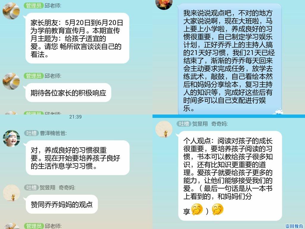 """通师一附幼儿园开展指南宣传""""千园开放日""""活动"""