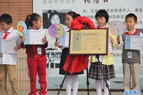 v项目项目:国际小学通过小学顺利升学减量-崇培垃圾审批新图片