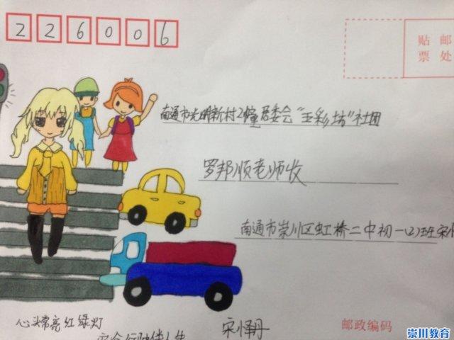 举办 遵守道路交通安全法从我做起 主题集邮冬令营图片