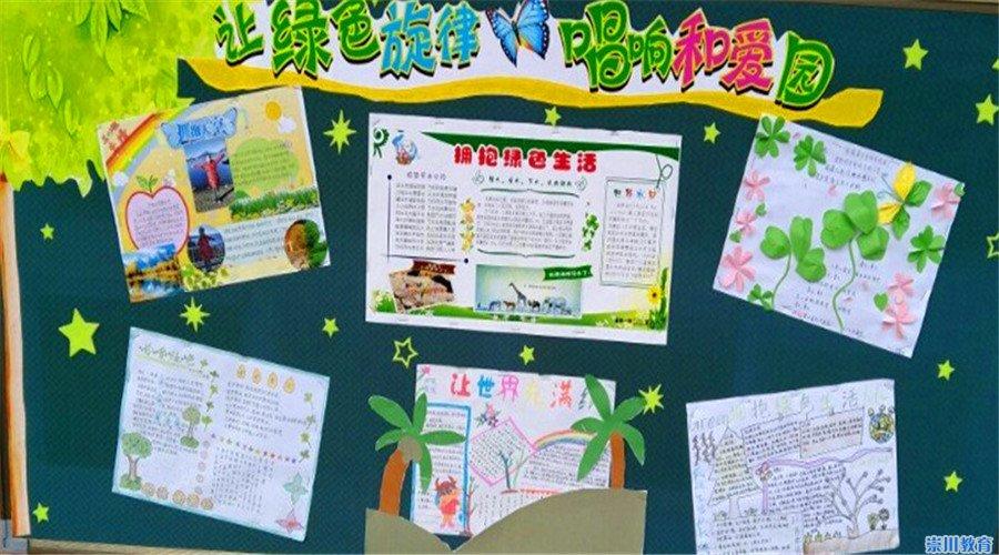 缤纷三月中,绿满和爱园——通师一附三月份室外展板一览