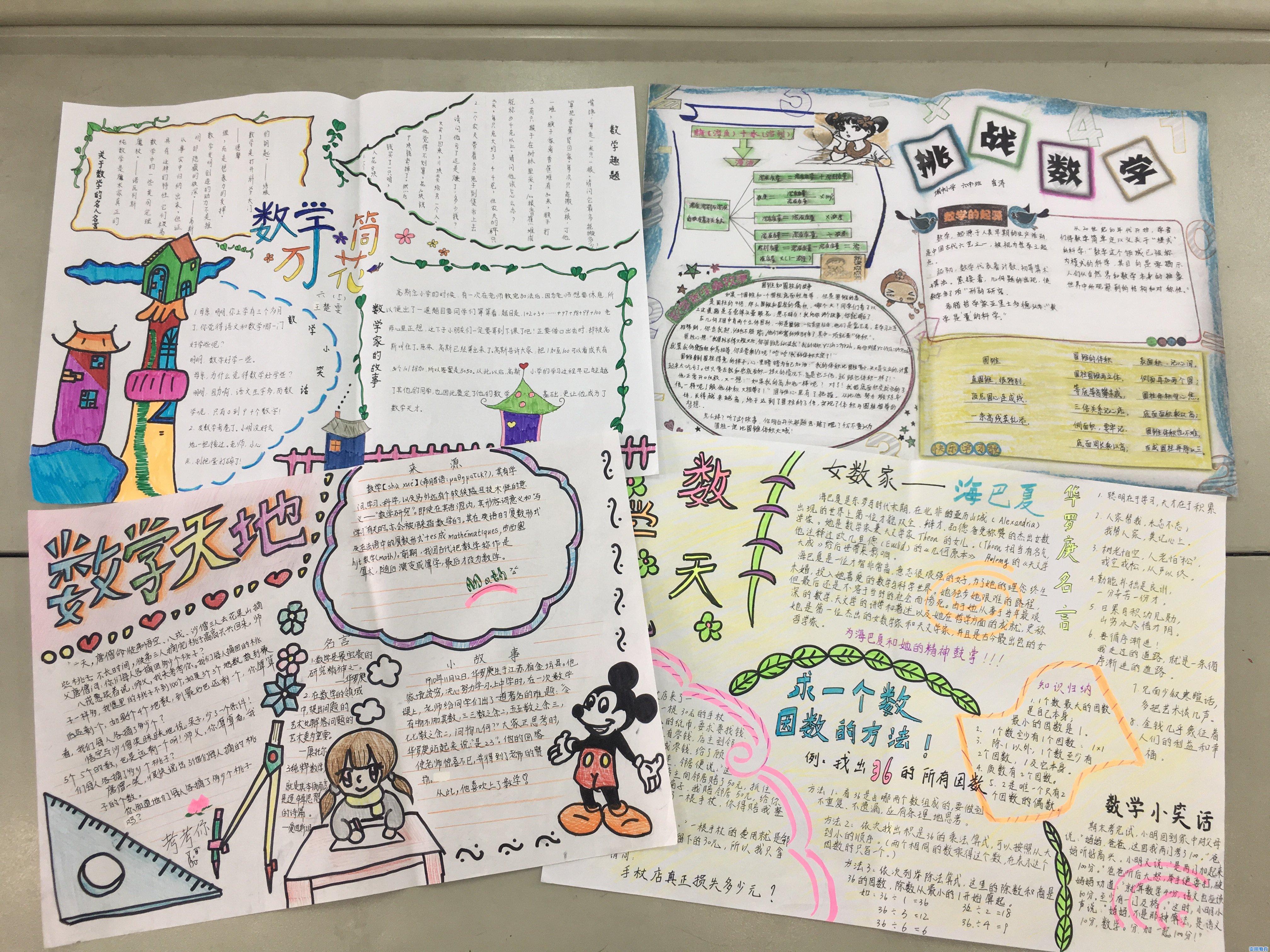 手抄报的制作活动,从培养儿童的数学情怀出发,让学生在学数学,爱数学
