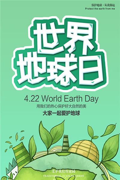 世界地球日之